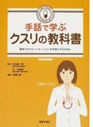 手話で学ぶクスリの教科書 薬局でのコミュニケーションを円滑にするために 服薬指導編
