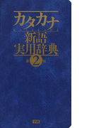 カタカナ新語実用辞典 第2版