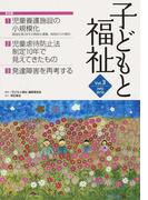 子どもと福祉 Vol.3 特集「児童養護施設の小規模化」「発達障害を再考する」ほか