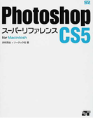Photoshop CS5スーパーリファレンス for Macintosh