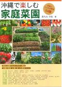 沖縄で楽しむ家庭菜園 手軽につくれる野菜54種