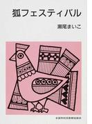 狐フェスティバル (集団読書テキスト)