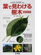 葉で見わける樹木 増補改訂版 (小学館のフィールド・ガイドシリーズ)