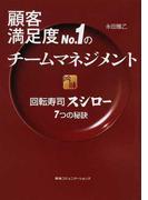 顧客満足度No.1のチームマネジメント 回転寿司スシロー7つの秘訣