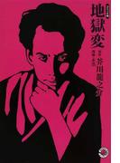 地獄変 コミック版 (MANGA BUNGOシリーズ)