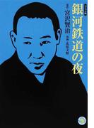 銀河鉄道の夜 コミック版 (MANGA BUNGOシリーズ)