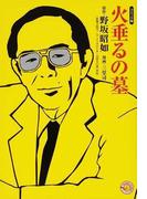 火垂るの墓 コミック版 (MANGA BUNGOシリーズ)