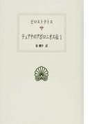 テュアナのアポロニオス伝 1 (西洋古典叢書)