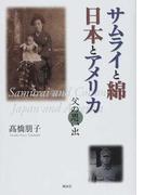 サムライと綿 日本とアメリカ 父の思い出