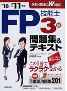 FP技能士3級問題集&テキスト '10→'11年版