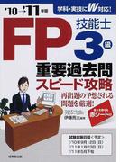 FP技能士3級重要過去問スピード攻略 '10→'11年版