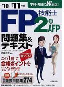 FP技能士2級・AFP問題集&テキスト '10→'11年版