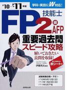 FP技能士2級・AFP重要過去問スピード攻略 '10→'11年版