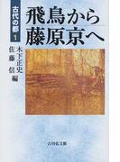 古代の都 1 飛鳥から藤原京へ