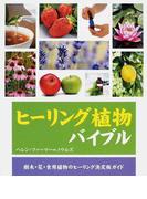 ヒーリング植物バイブル 樹木・花・食用植物のヒーリング決定版ガイド