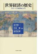 世界経済の歴史 グローバル経済史入門