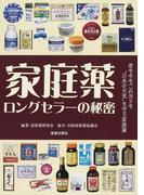 """家庭薬ロングセラーの秘密 昔も今もこれからも""""日本の元気""""を守る家庭薬"""