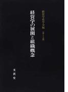 経営学の展開と組織概念 (経営学史学会年報)
