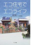 エコ住宅でエコライフ 環境を守り愉快に住む実践録/設計ガイド
