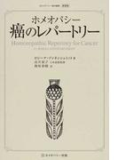 ホメオパシー癌のレパートリー 新装版 (ホメオパシー海外選書)
