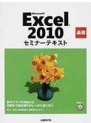 Microsoft Excel 2010 基礎