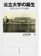 公立大学の誕生 近代日本の大学と地域