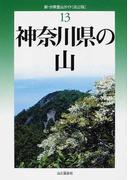 神奈川県の山 改訂版 (新・分県登山ガイド)