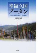 幸福立国ブータン 小さな国際国家の大きな挑戦