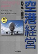 空港経営 民営化と国際化 要訳+解説
