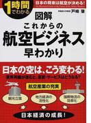 図解これからの航空ビジネス早わかり 日本の将来は航空が決める! (1時間でわかる)