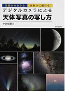 デジタルカメラによる天体写真の写し方 基礎からわかるきれいに撮れる