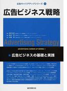 広告ビジネス戦略 広告ビジネスの基礎と実践 (広告キャリアアップシリーズ)
