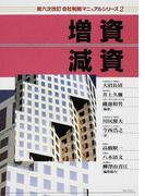 増資・減資 第6次改訂 (会社税務マニュアルシリーズ)