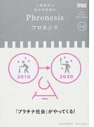 フロネシス 三菱総研の総合未来読本 04 「プラチナ社会」がやってくる!