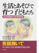 生活とあそびで育つ子どもたち (河添理論の保育実践)