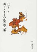 辻まこと山とスキーの広告画文集