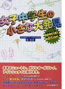 女子中学生の小さな大発見 special edition