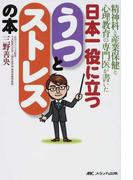 日本一役に立つうつとストレスの本 精神科と産業保健と心理教育の専門医が書いた