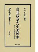日本立法資料全集 別巻588 富井政章先生追悼集