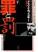 罪と罰 改版 下 (新潮文庫)(新潮文庫)