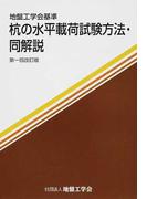 地盤工学会基準杭の水平載荷試験方法・同解説 第1回改訂版