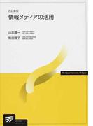 情報メディアの活用 改訂新版 (放送大学教材)
