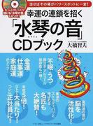 幸運の連鎖を招く「水琴の音」CDブック 流せばその場がパワースポットに一変! (マキノ出版ムック)