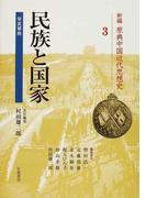 新編原典中国近代思想史 3 民族と国家