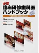 必修臨床研修歯科医ハンドブック 第2版
