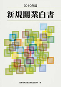 新規開業白書 2010年版