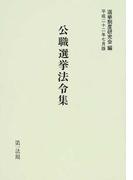 公職選挙法令集 平成22年7月版