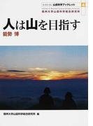 人は山を目指す (山岳科学ブックレット)