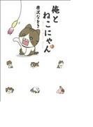 俺とねこにゃん(ビッグスピリッツコミックスS) 3巻セット