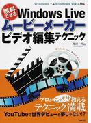 無料でできるWindows Liveムービーメーカービデオ編集テクニック